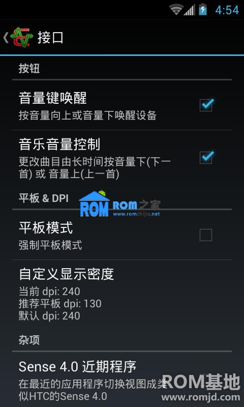HTC Incredible 刷机包 CDMA AOSP4.2 开发版 简繁英 Beta2 12.17更新截图