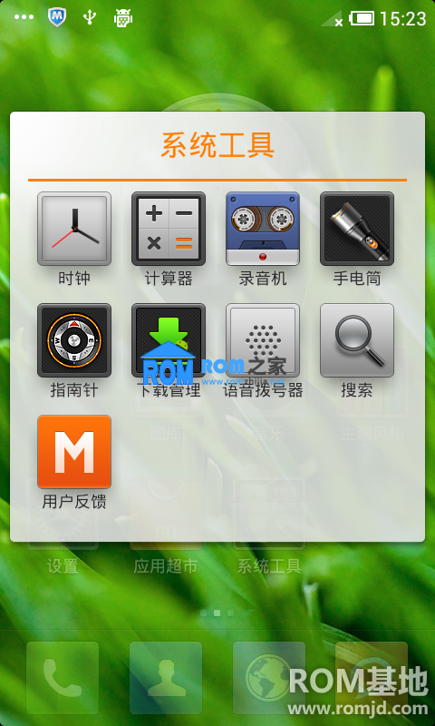 HTC G18 ROM 刷机包 MIUI 第120周 2012年12月21日更新截图