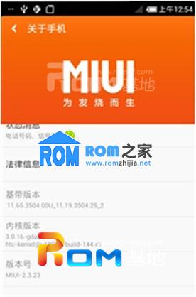 HTC G18 刷机包 官方 MIUI 2.3.23 稳定 流畅 省电 三重唱截图
