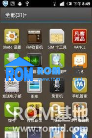 HTC G11 刷机包 深度OS移植版本截图