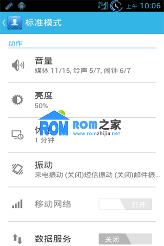 华为 C8812 ROM B949框架定制 全局美化 短信弹出 R4音效 情景模式截图