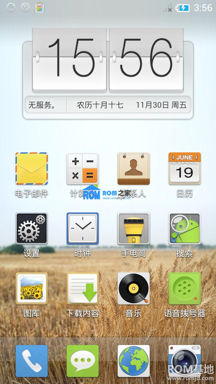 X-UI beta 1.9b FOR HTC ONE X 公测版发布 最流畅的ROM截图