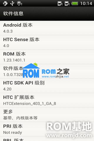 HTC T328D 刷机包 首个精简卡刷包V1.0发布 已ROOT优化清理垃圾内存截图