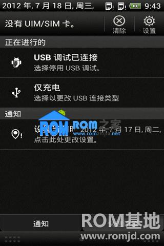 HTC T328D 刷机包 ROM 官方OTA miui体验第二版截图