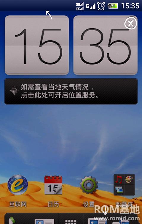 HTC T328d 刷机包 官方OTA V3.5 1%电量 深度精简 优化 省电截图