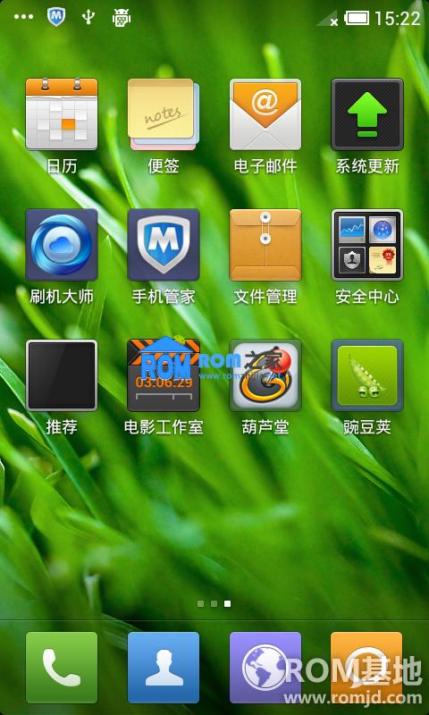 索尼 LT18i 刷机包 ROM MIUI 第120周 2012年12月21日更新截图