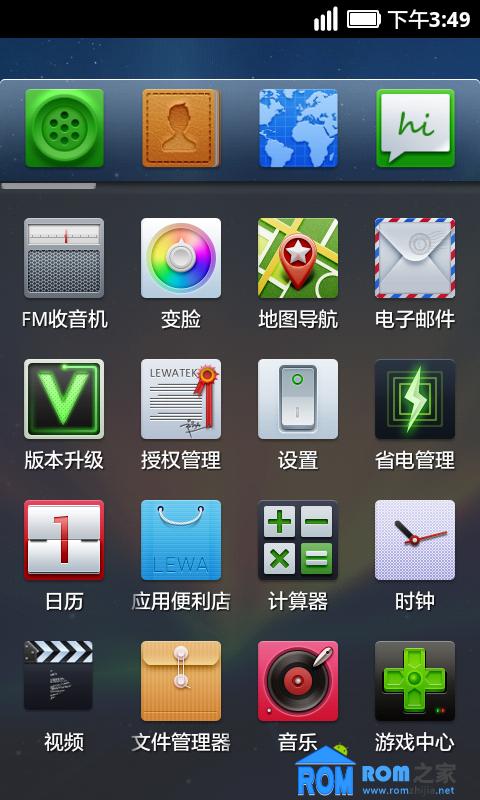 HTC G13 刷机包 乐蛙OS第六十期 LeWa_ROM_G13截图