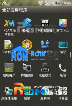 HTC Rhyme 刷机包 ICS4.0特效ROM 透明百分比电量 优化省电 纯净精简截图