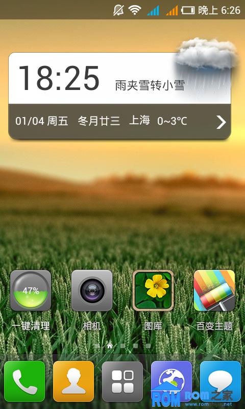 夏新 N820 刷机包 乐蛙OS第六十一期 LeWa_ROM_N820截图