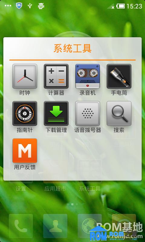 LG LU6200 刷机包 MIUI 第120周 2012年12月21日更新截图
