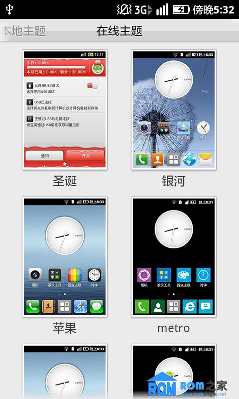 HTC Marvel 刷机包 乐蛙OS第六十一期 LeWa_ROM_Marvel截图