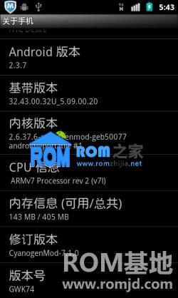 HTC EVO 4G+ 刷机包 基于CM7.1 深度优化ROM 美化 优化截图