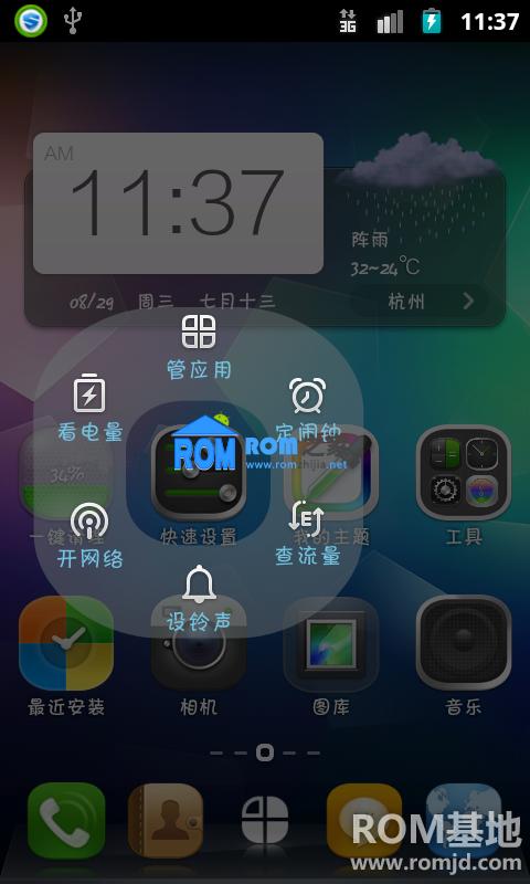 HTC EVO 4G+ 刷机包 基于4G 基于CM7.2周版 省电耐用 经典之作 截图