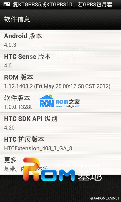 HTC T328T 刷机包 基于112Ruu制作  原汁原味 精简 微优化截图