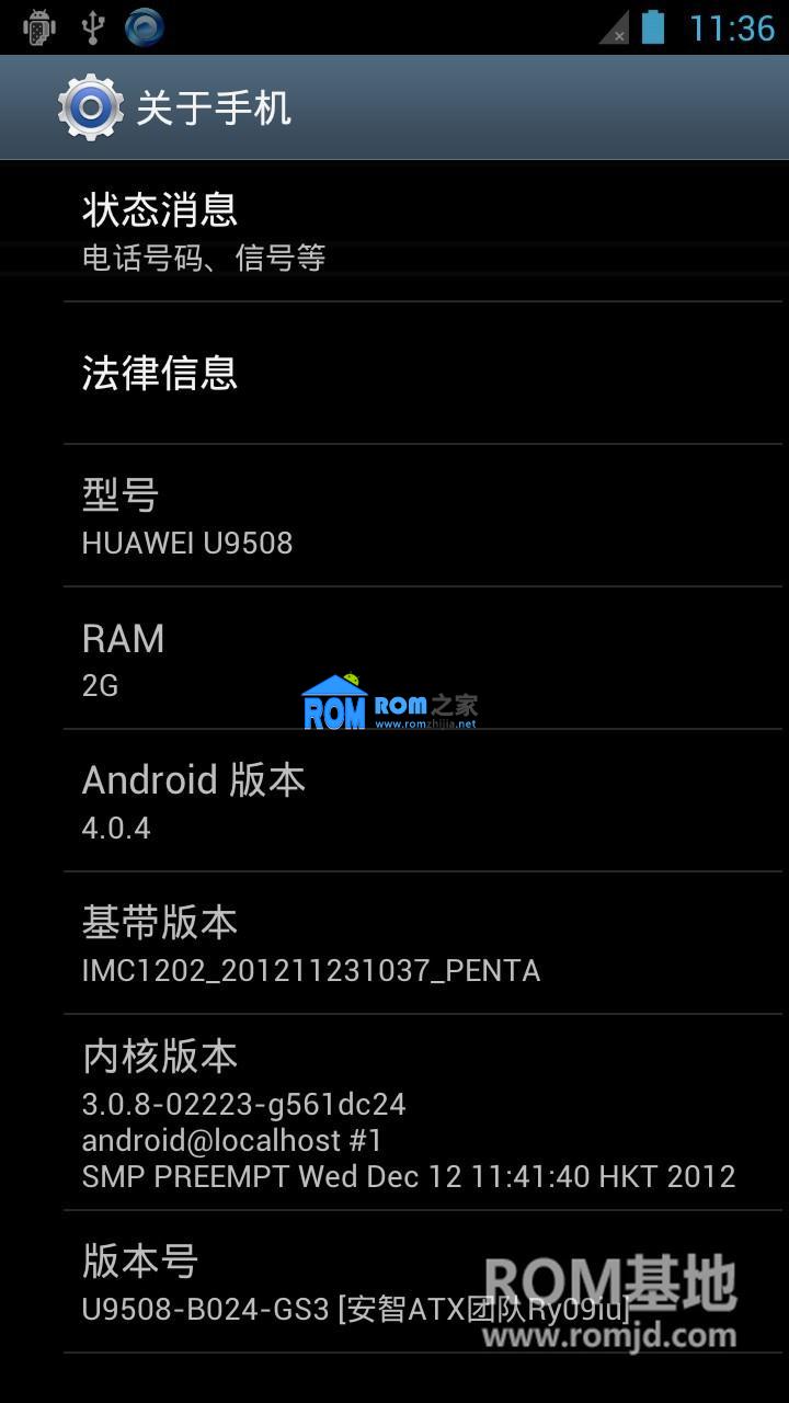 华为 U9508 刷机包 官方B024 高仿三星GS3风格 卡刷包 EMUI快捷开关 精简优化截图