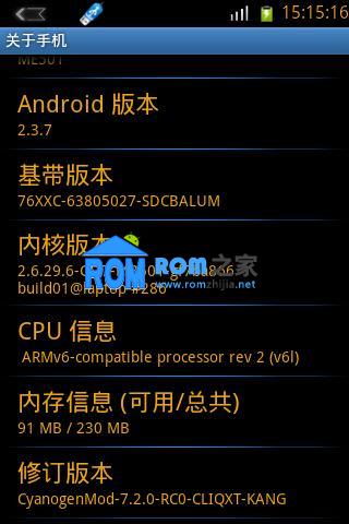 摩托罗拉 ME501 刷机包 CM2.3 full-145 优化增强ROM 流畅 省电截图
