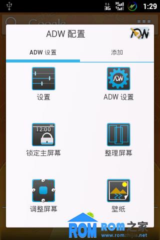华为 C8650 刷机包 B879框架 全局杜比索尼显示引擎 2.3.3版本定制 截图