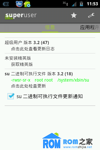 华为 C8650 刷机包 基于CM9安卓4.0.1 元旦推荐 完美极速版截图