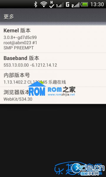 HTC ONE SU_Ver2.0 相机质量 蓝牙正常 ROOT 安装位置选项截图