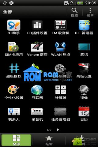 HTC G14 刷机包 梦想Rise Sense4.1 同步毒蛇更新 精美流畅截图
