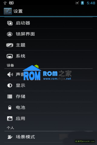 HTC G14 刷机包 完美CM10 来去电归属地 省电 流畅 稳定截图