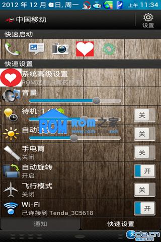 HTC G14 刷机包 安卓4.0.4 sense4 省电顺滑 极速稳定 长期使用截图