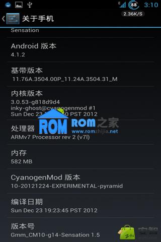 HTC G14 刷机包 安卓4.1.2 添加安装路径选择 归属地等截图