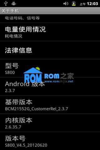 U9 S800A 刷机包 基于官方系统 清新界面 加入root权限截图