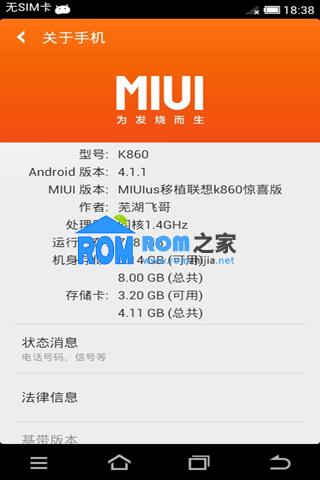 联想 K860 刷机包 MIUI 安卓4.1.1 华丽体验 震撼来袭截图