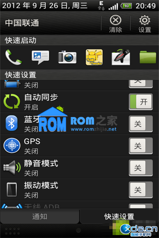 HTC G12 刷机包 基于ONE V 欧版移植 非X7.0版 流畅 省电截图