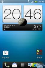 HTC G12 刷机包 基于ONE V 欧版移植 非X7.0版 流畅 省电