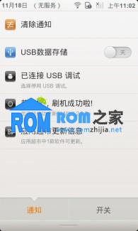 HTC G7 刷机包 MIUI官方2.3.7 优化 新增多项实用功能 稳定版截图