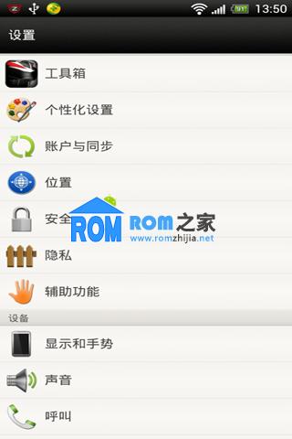 HTC One X 刷机包 RUU2.17毒蛇终极版 4.0.4 Sence4.1 省电 流畅 顺滑截图