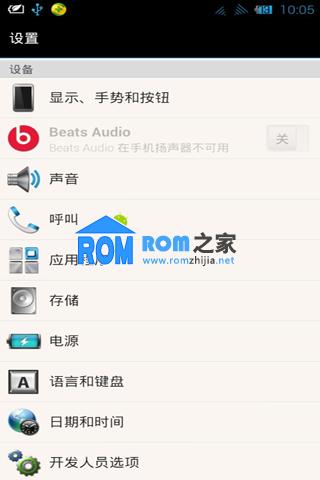HTC One X 刷机包 最新4.1.1 完整ROO权限 深蓝美化 清新体验截图