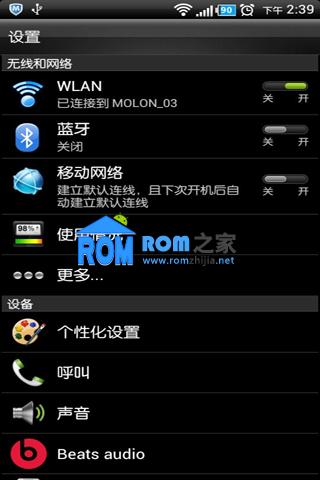 HTC G17 刷机包 WIFI增强相机可用 最强魔音流畅省电的ROM截图