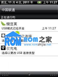 HTC G8 刷机包 官方原版 完全ROOT 精简 流畅 省电 稳定 截图