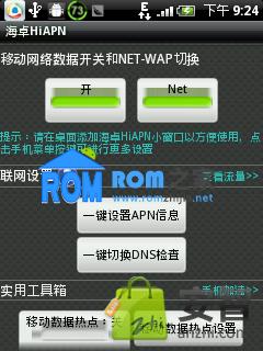 HTC G8 刷机包 免做金卡官包 RUU提取 优化 流畅 卡刷ROM 截图