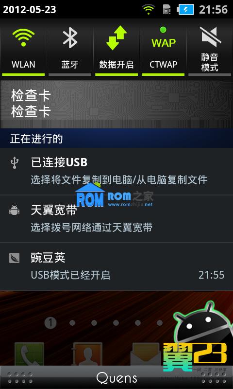 三星 i929 刷机包 QUENS-I929-精简美化 自定义版ROM截图