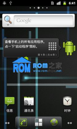 HTC Desire G7(GSM版) ROM 刷机包[Nightly 2013.01.01] Cyanogen团队定制截图