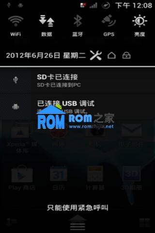 索尼 LT18i 刷机包 最新 4.0.4 完整ROOT权限 官方ROM纯净版截图