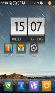 联想乐PHONE MINI A1 刷机包 小米锁屏 优化 流畅 线刷ROM