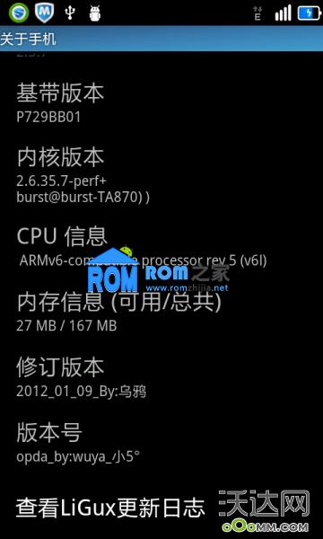 中兴 V880 v880+ 索尼桌面美化 简约却不简单 重大更新 4.0全新体验截图