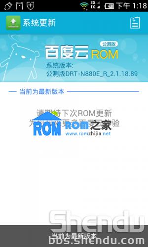 中兴 N880E 刷机包 基于百度云ROM19卡刷优化版 支持第三方recovery截图