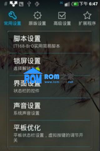 中兴 N760 刷机包 CM7全局透明 流畅 省电 全新UI 给您不一样的体验截图