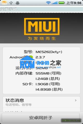 MOTO ME525 ROM 2.2内核 MIUI2.3.7 超级内置 源码编译 急速 省电截图