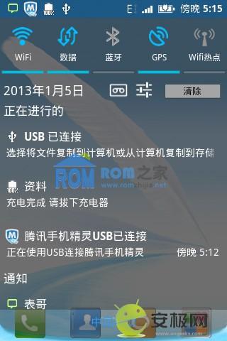 三星 S5830 刷机包 精简 美化 优化 国行ROM最终版截图