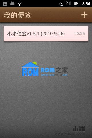 华为 C8650 刷机包 MIUI2.3.7再度来袭 怀旧的机友赶紧刷入吧截图