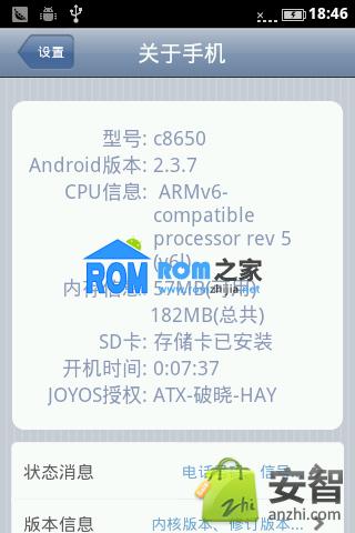 华为 C8650 刷机包 安卓2.3.7仿苹果风格 精简 优化截图