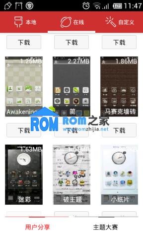 百度云ROM16 for 华为 U8800+ 完美移植精简版 支持多主题截图