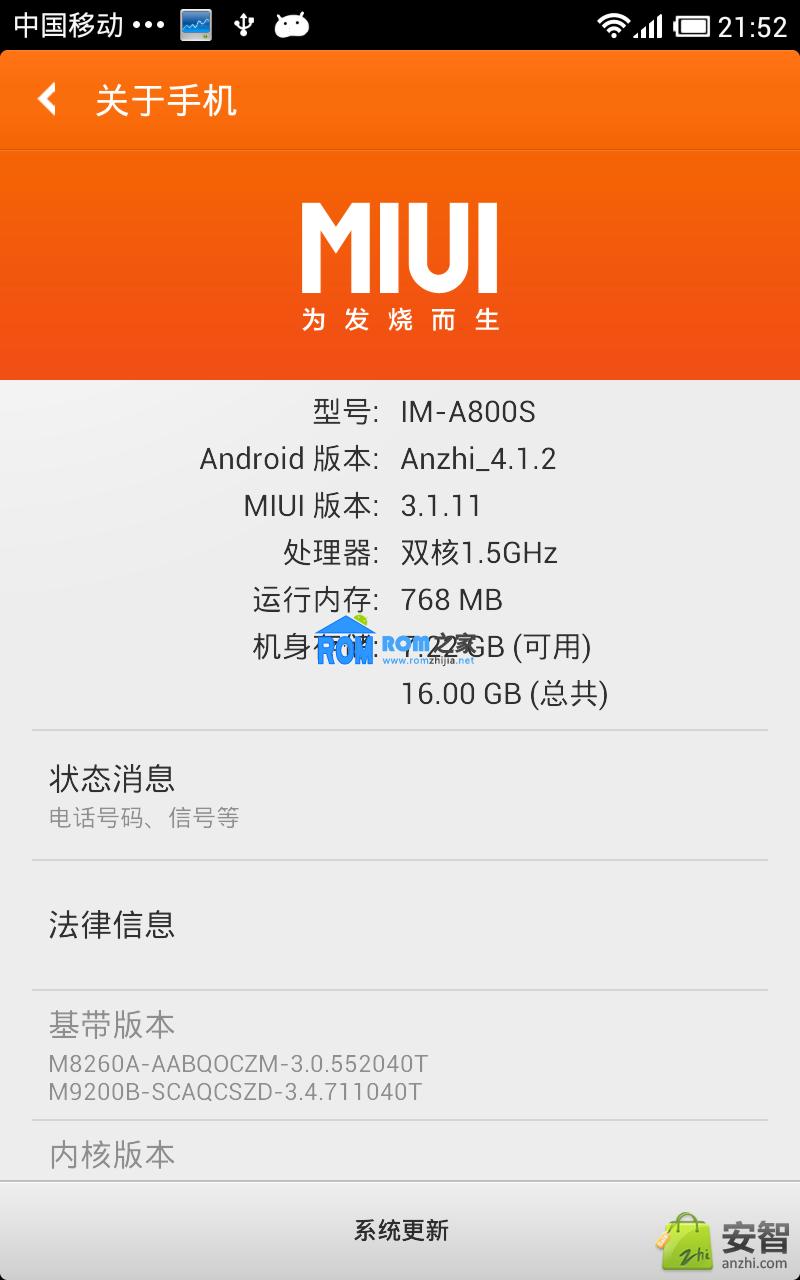 泛泰 A800S 刷机包 Miui 3.1.11 优化 加速 精简版截图